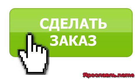 Продукты на дом в Ярославле