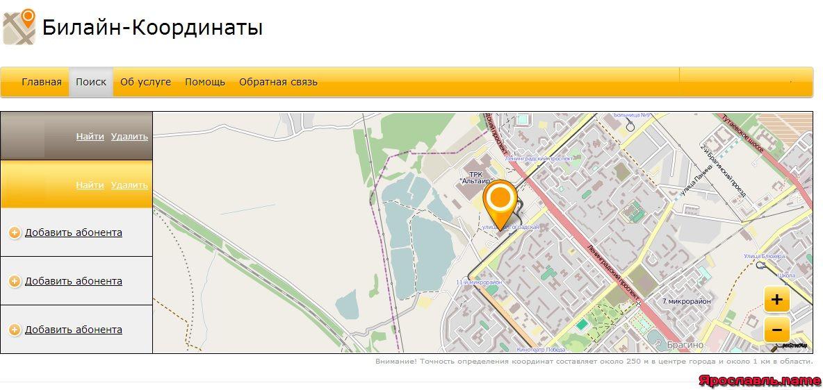Телефонный справочник луганска домашних телефонов укртелеком